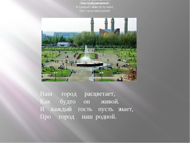 «Я знаю будет город, Я знаю саду цвесть , Когда такие люди В стране советской...