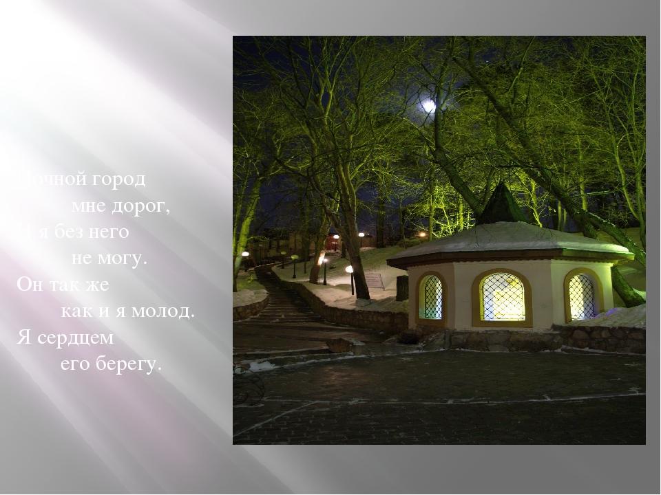 Город тихий, мирный, славный, По объему очень малый. Но уютный и красивый - И...