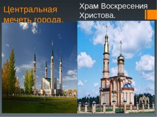 Центральная мечеть города. Храм Воскресения Христова.