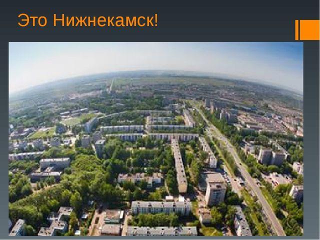 Это Нижнекамск!