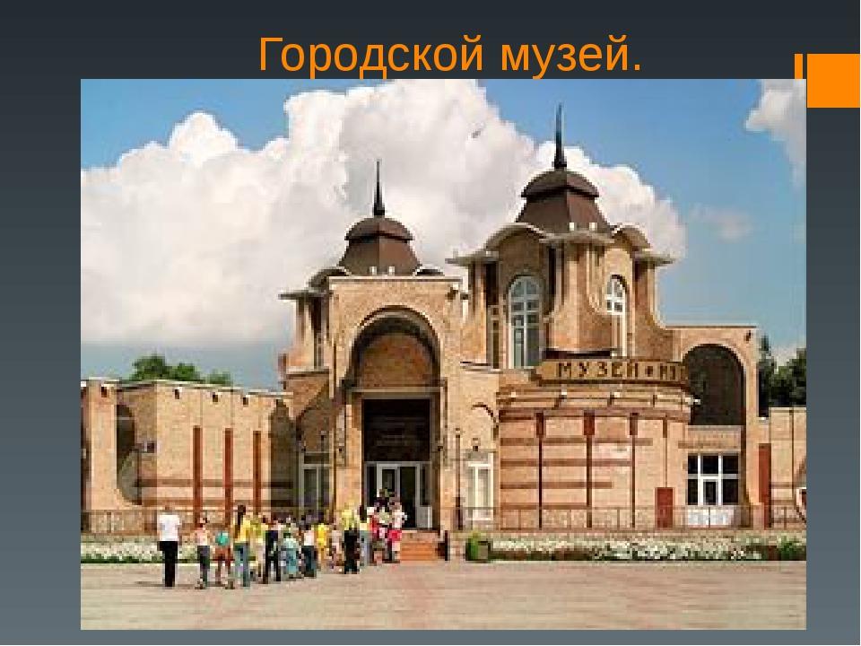 Городской музей.
