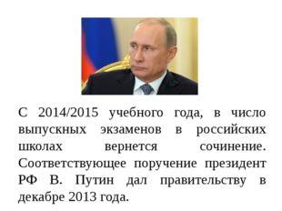 С 2014/2015 учебного года, в число выпускных экзаменов в российских школах ве
