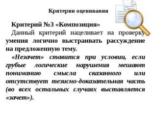 Критерии оценивания Критерий №3 «Композиция» Данный критерий нацеливает на пр