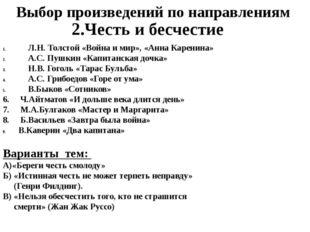 Л.Н. Толстой «Война и мир», «Анна Каренина» А.С. Пушкин «Капитанская дочка» Н
