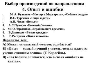 М. А. Булгаков «Мастер и Маргарита», «Собачье сердце» И.С. Тургенев «Отцы и д