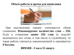 Объем работы и время для написания При выставлении оценки учитывается объем с