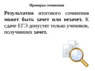 Проверка сочинения . Результатом итогового сочинения может быть зачет или нез