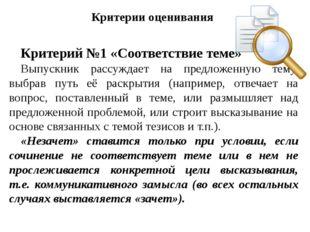 Критерии оценивания Критерий №1 «Соответствие теме» Выпускник рассуждает на п