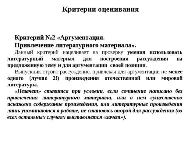 Критерии оценивания Критерий №2 «Аргументация. Привлечение литературного мате...