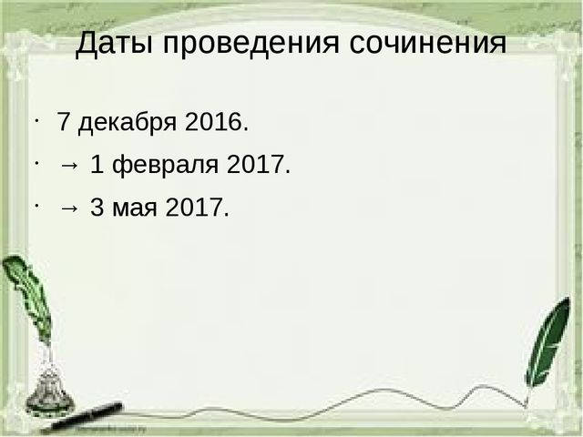 Даты проведения сочинения 7 декабря 2016. → 1 февраля 2017. → 3 мая 2017.