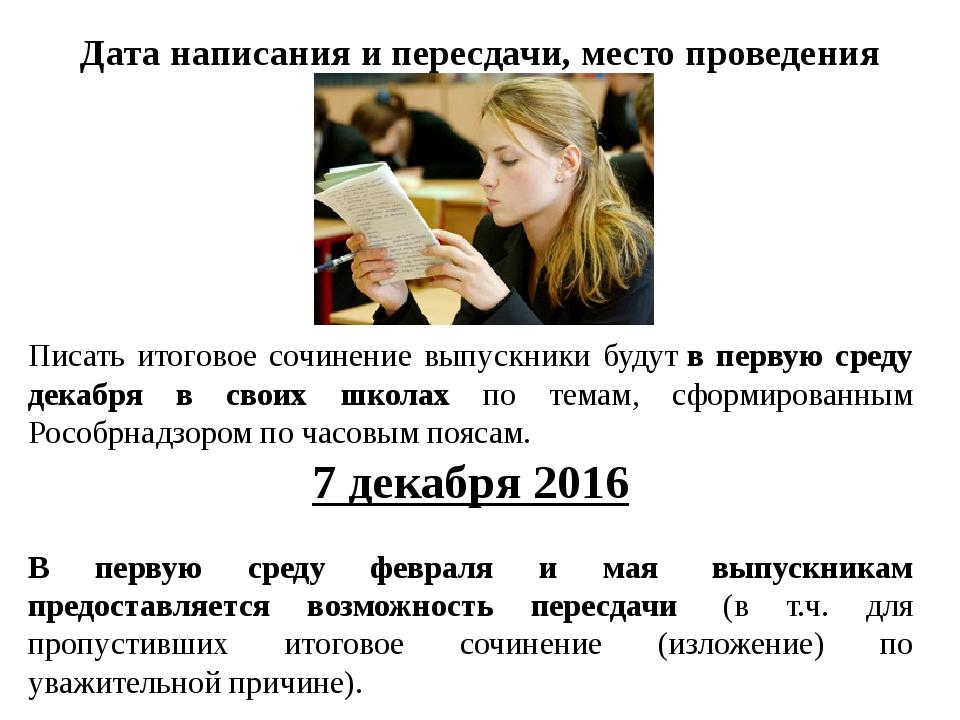Дата написания и пересдачи, место проведения Писать итоговое сочинение выпуск...