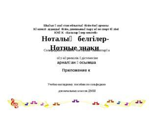 Шығыс Қазақстан облыстық білім басқармасы Көкпекті аудандық білім, денешынық
