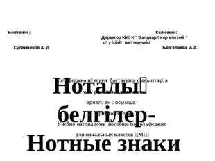 """Бекітемін : Келісемін: Директор КМҚК """" Балалар өнер мектебі """" оқу ісінің мең"""