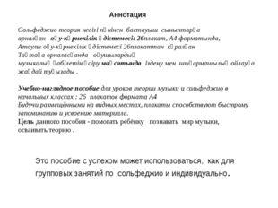 Сольфеджио теория негізі пәнінен бастауыш сыныптарға арналған оқу-көрнекілік