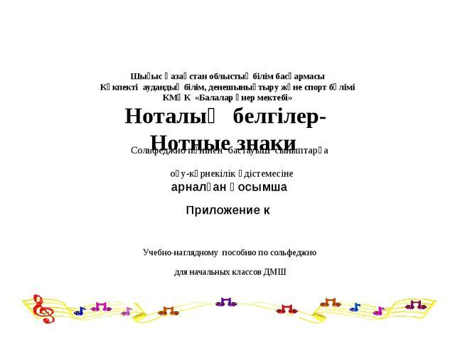 Шығыс Қазақстан облыстық білім басқармасы Көкпекті аудандық білім, денешынық...