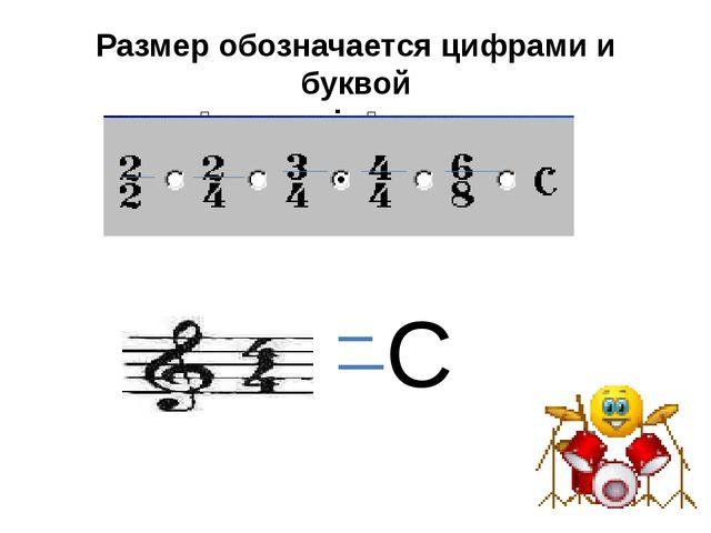 Размер обозначается цифрами и буквой Өлшемдік үлестер С