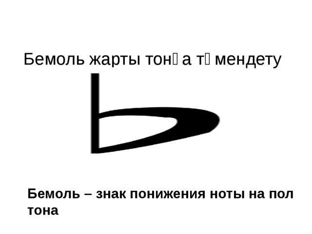 Бемоль жарты тонға төмендету белгісі Бемоль – знак понижения ноты на пол тона