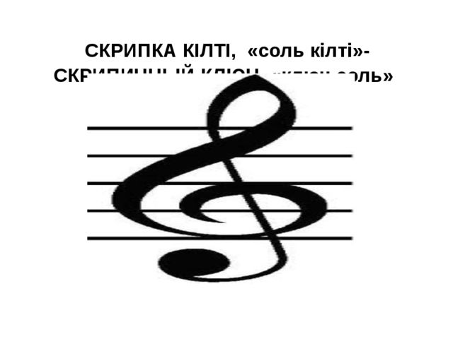 СКРИПКА КІЛТІ, «соль кілті»- СКРИПИЧНЫЙ КЛЮЧ, «ключ соль»