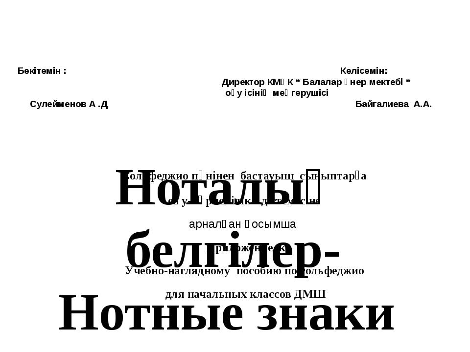"""Бекітемін : Келісемін: Директор КМҚК """" Балалар өнер мектебі """" оқу ісінің мең..."""