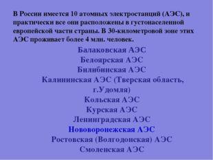 В России имеется 10 атомных электростанций (АЭС), и практически все они распо