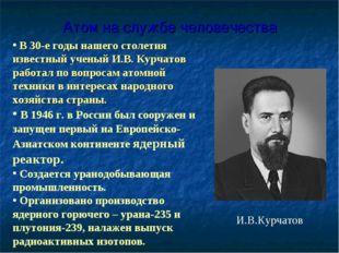 В 30-е годы нашего столетия известный ученый И.В. Курчатов работал по вопрос