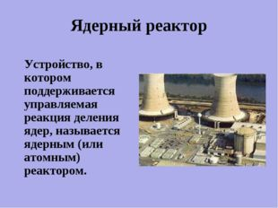Устройство, в котором поддерживается управляемая реакция деления ядер, назыв