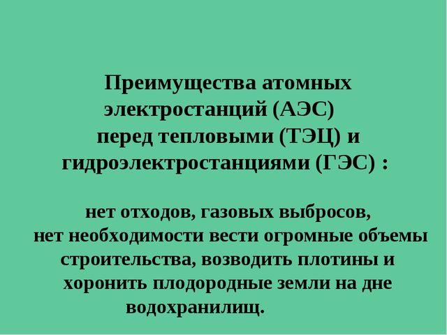 Преимущества атомных электростанций (АЭС) перед тепловыми (ТЭЦ) и гидроэлект...