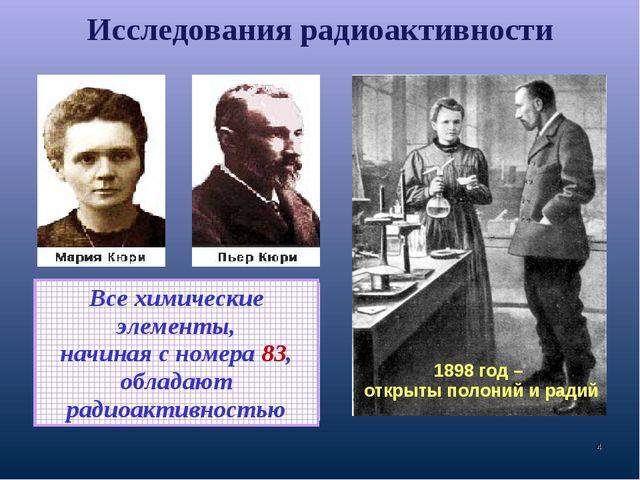 Исследования радиоактивности * 1898 год – открыты полоний и радий Все химичес...