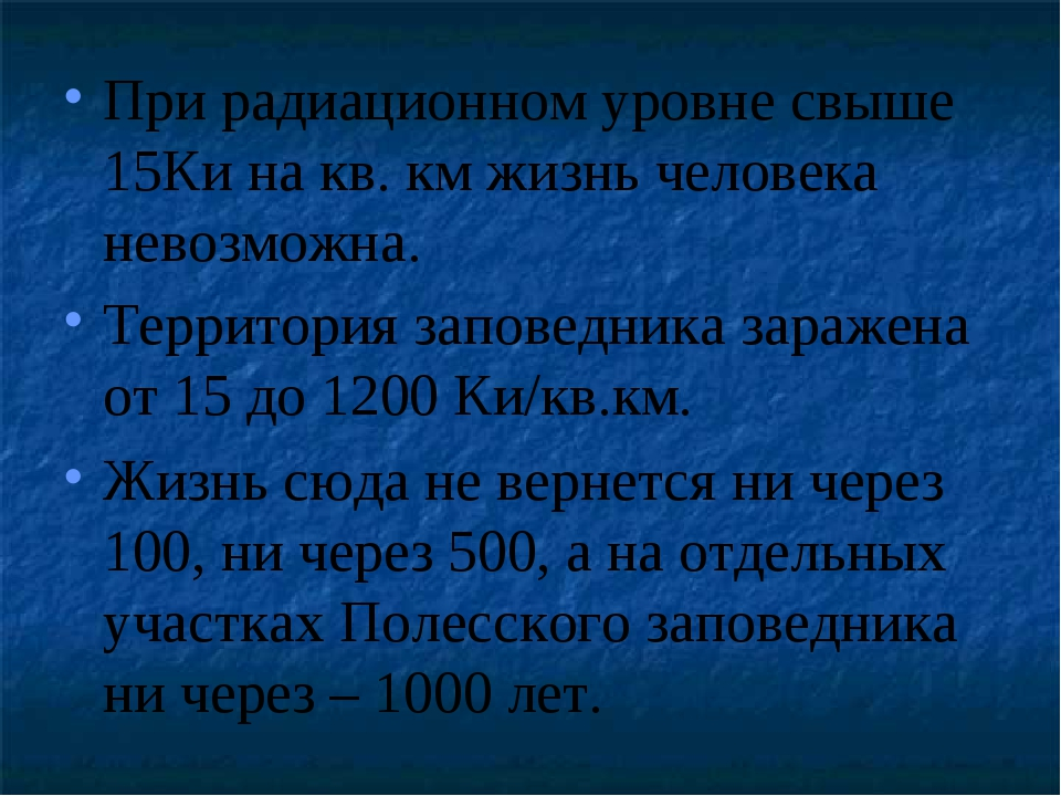 При радиационном уровне свыше 15Ки на кв. км жизнь человека невозможна. Терри...