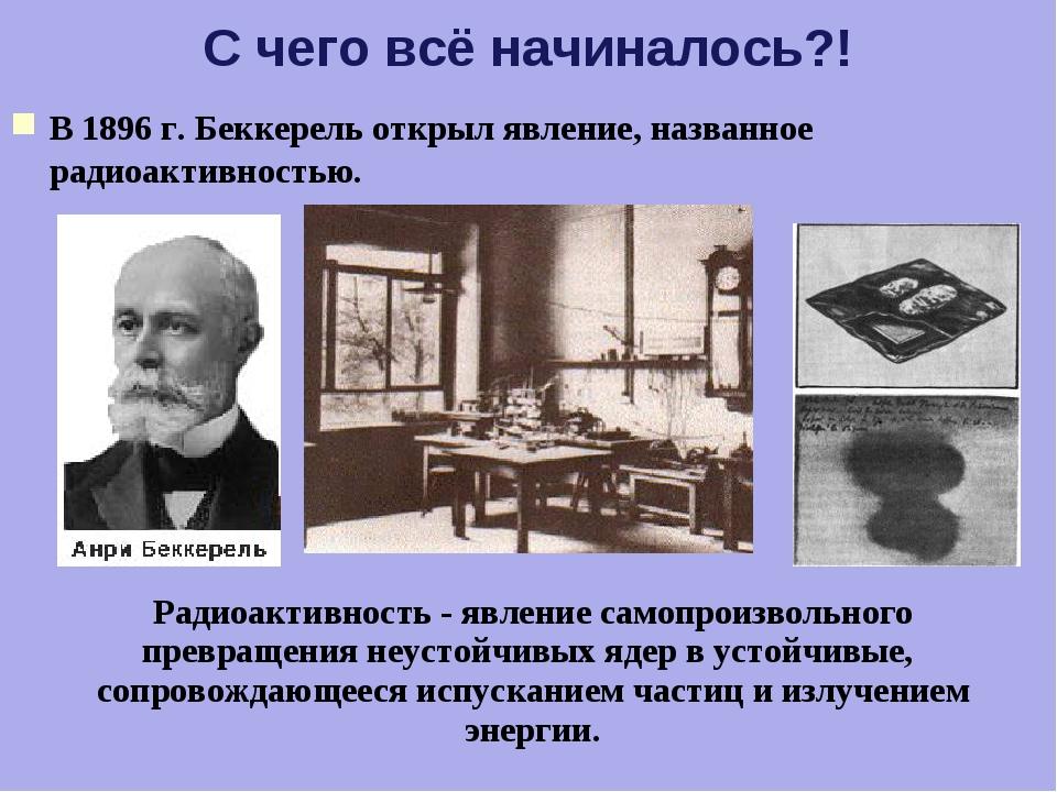 С чего всё начиналось?! В 1896 г. Беккерель открыл явление, названное радиоак...