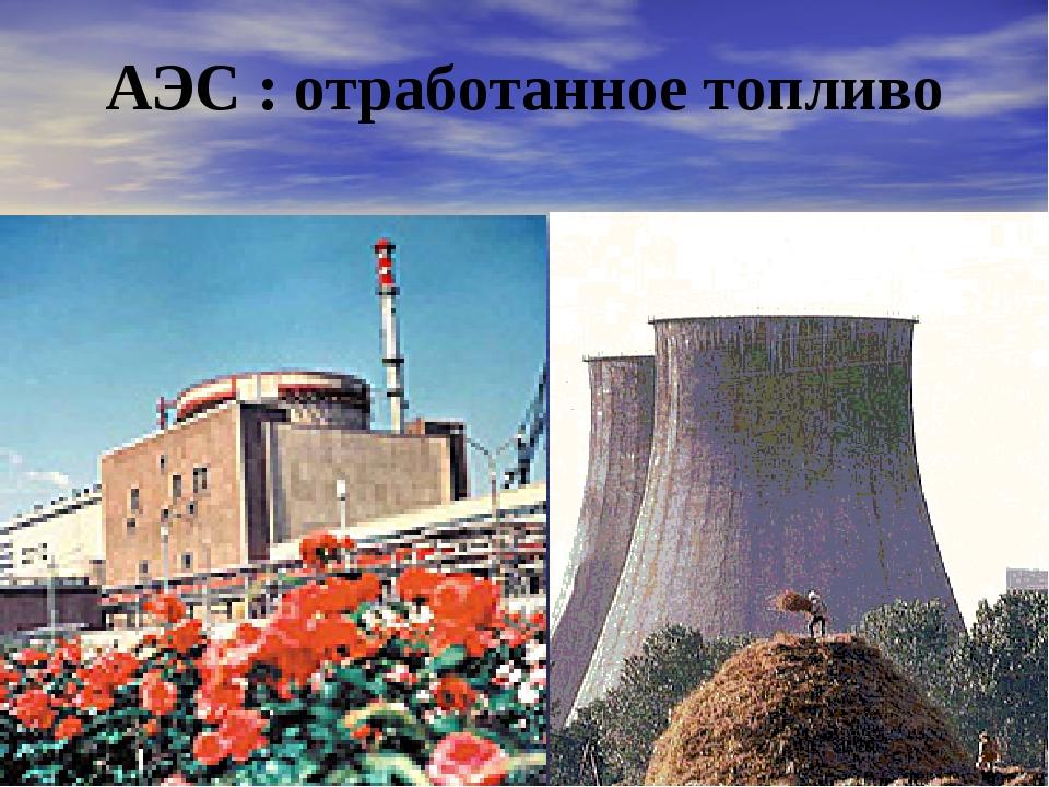 АЭС : отработанное топливо