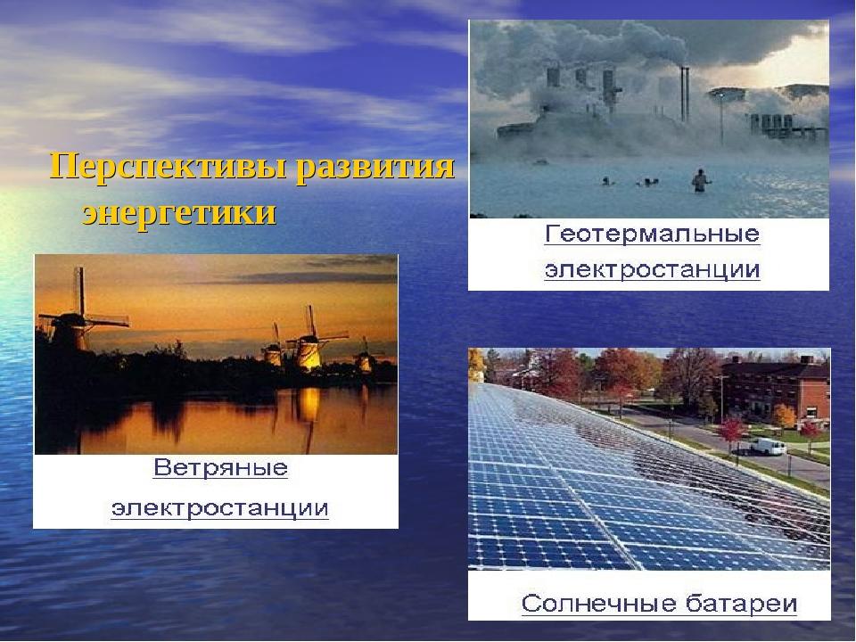 Перспективы развития энергетики