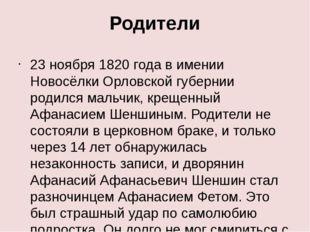 Родители 23 ноября 1820 года в имении Новосёлки Орловской губернии родился ма