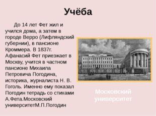 Учёба До 14 лет Фет жил и учился дома, а затем в городе Верро (Лифляндский гу