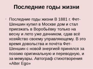Последние годы жизни Последние годы жизни В 1881 г. Фет-Шеншин купил в Москве