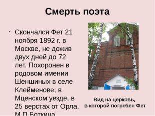 Смерть поэта Скончался Фет 21 ноября 1892 г. в Москве, не дожив двух дней до
