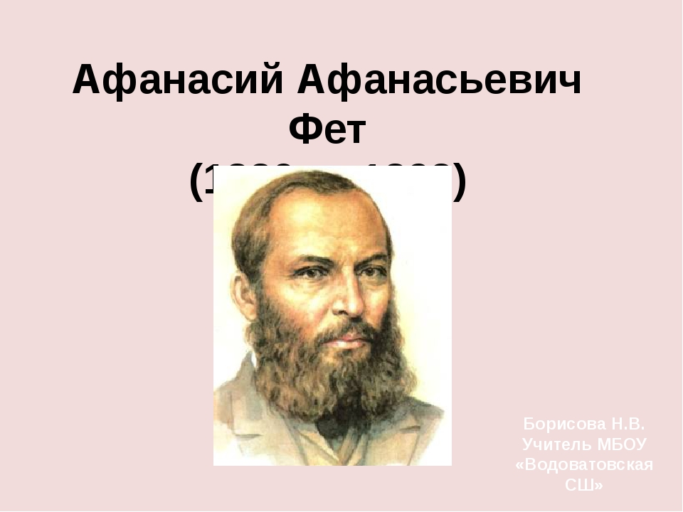 Афанасий Афанасьевич Фет (1820 — 1892) Борисова Н.В. Учитель МБОУ «Водоватовс...