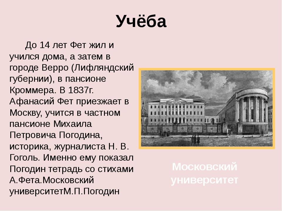 Учёба До 14 лет Фет жил и учился дома, а затем в городе Верро (Лифляндский гу...