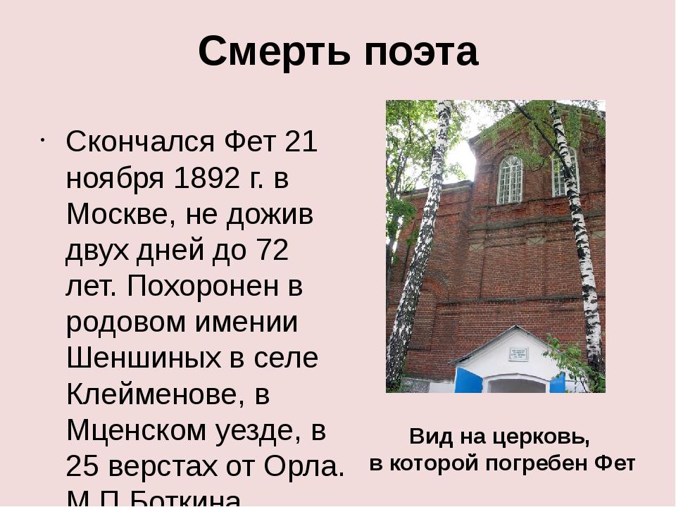 Смерть поэта Скончался Фет 21 ноября 1892 г. в Москве, не дожив двух дней до...