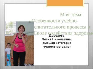 Моя тема: «Особенности учебно-воспитательного процесса в «Школе содействия з