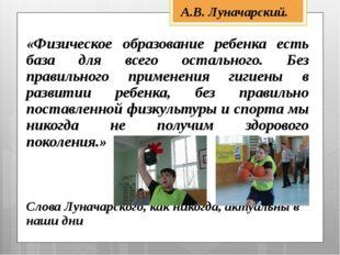 «Физическое образование ребенка есть база для всего остального. Без правильно