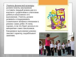 Учитель физической культуры должен помочь школьником составить твердый режим