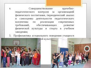 4. Совершенствование врачебно- педагогического контроля за организацией физи