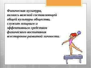 Физическая культура, являясь важной составляющей общей культуры общества, слу
