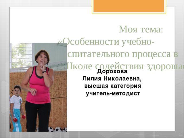 Моя тема: «Особенности учебно-воспитательного процесса в «Школе содействия з...