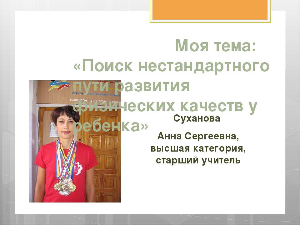 Моя тема: «Поиск нестандартного пути развития физических качеств у ребенка»...