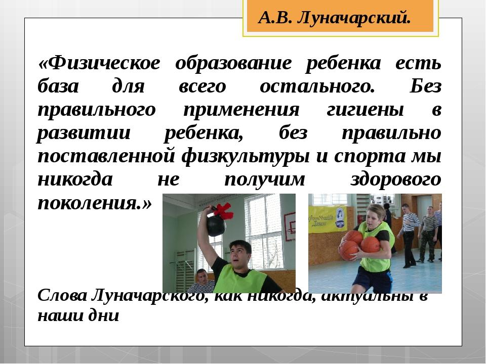«Физическое образование ребенка есть база для всего остального. Без правильно...