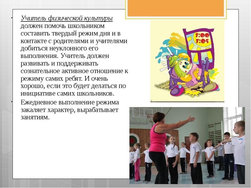 Учитель физической культуры должен помочь школьником составить твердый режим...