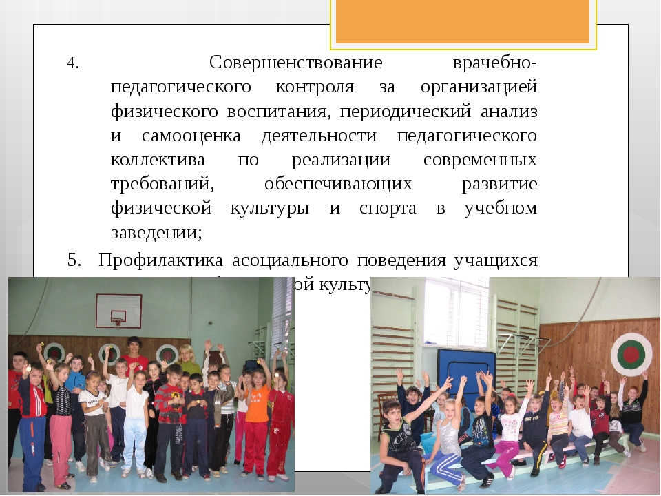4. Совершенствование врачебно- педагогического контроля за организацией физи...
