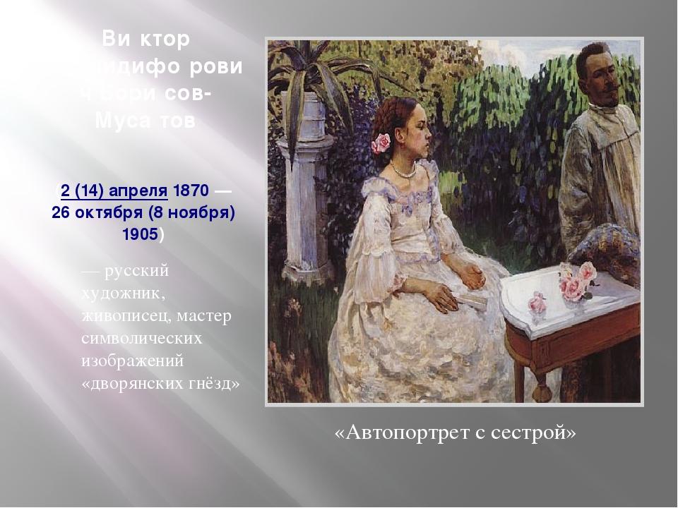 Ви́ктор Эльпидифо́рович Бори́сов-Муса́тов (2 (14) апреля1870—26 октября (8...